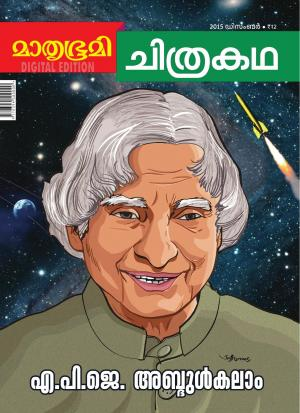 Mathrubhumi Chithrakatha - 2015 December