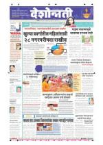 10th Nov Nanded - Read on ipad, iphone, smart phone and tablets.