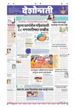 10th Nov Hingoli - Read on ipad, iphone, smart phone and tablets.