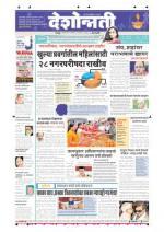 10th Nov Amravati - Read on ipad, iphone, smart phone and tablets.