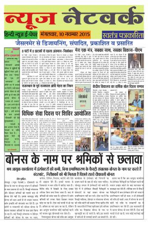 न्यूज नेटवर्क - Read on ipad, iphone, smart phone and tablets.