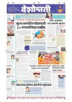 10th Nov Chandrapur - Read on ipad, iphone, smart phone and tablets.