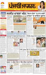 Amritsar   : Punjabi jagran News : 10th November 2015 - Read on ipad, iphone, smart phone and tablets.