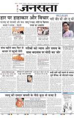 Jansatta, Hindi, 10/11/2015 - Read on ipad, iphone, smart phone and tablets.