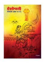 Diwali Ank 2015