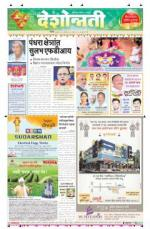 11th Nov Nanded - Read on ipad, iphone, smart phone and tablets.