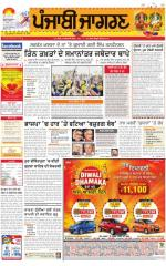 Amritsar : Punjabi jagran News : 11th November 2015 - Read on ipad, iphone, smart phone and tablets.
