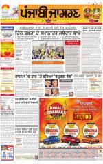 Jalandhar : Punjabi jagran News : 11th November 2015 - Read on ipad, iphone, smart phone and tablets.