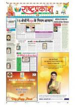 11th Nov Rashtraprakash - Read on ipad, iphone, smart phone and tablets.