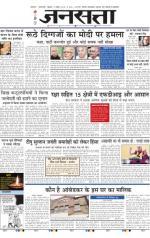 Jansatta, Hindi, 11/11/2015 - Read on ipad, iphone, smart phone and tablets.