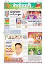11th Nov Nagpur - Read on ipad, iphone, smart phone and tablets.