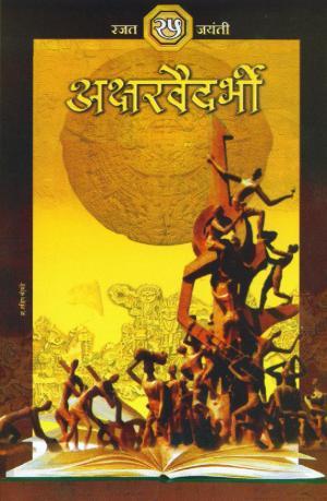 Aksharvaidarbhi Magazine 2009 April (अक्षरवैदर्भी मासिक) - संपादक: डॉ. सुभाष सावरकर (अमरावती)