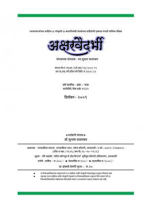 Aksharvaidarbhi Magazine 2009 December (अक्षरवैदर्भी मासिक) - संपादक: डॉ. सुभाष सावरकर (अमरावती)