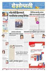 13th Nov Nanded - Read on ipad, iphone, smart phone and tablets.