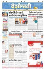 13th Nov Amravati - Read on ipad, iphone, smart phone and tablets.