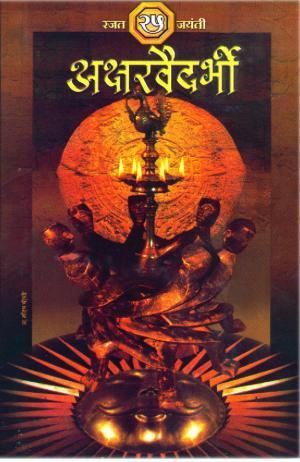 Aksharvaidarbhi Magazine 2009 March (अक्षरवैदर्भी मासिक) - संपादक: डॉ. सुभाष सावरकर (अमरावती)