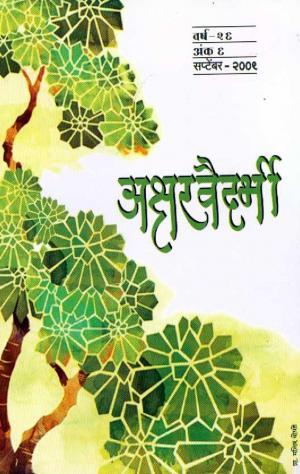 Aksharvaidarbhi Magazine 2009 September (अक्षरवैदर्भी मासिक) - संपादक: डॉ. सुभाष सावरकर (अमरावती)