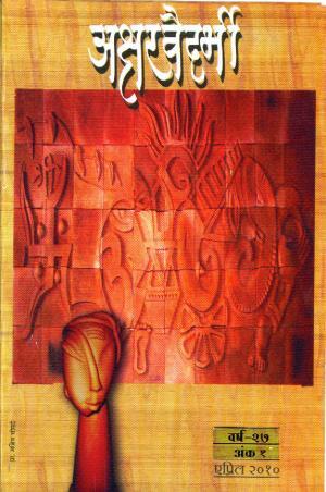Aksharvaidarbhi Magazine 2010 April (अक्षरवैदर्भी मासिक) - संपादक: डॉ. सुभाष सावरकर (अमरावती)