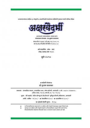 Aksharvaidarbhi Magazine 2010 July (अक्षरवैदर्भी मासिक) - संपादक: डॉ. सुभाष सावरकर (अमरावती)