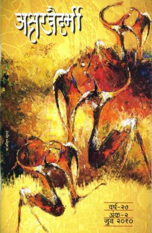 Aksharvaidarbhi Magazine 2010 Juin (अक्षरवैदर्भी मासिक) - संपादक: डॉ. सुभाष सावरकर (अमरावती)