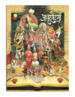 Magazine Aksharvaidarbhi (अक्षरवैदर्भी मासिक) - संपादक: डॉ. सुभाष सावरकर (अमरावती)