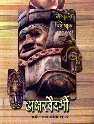 Aksharvaidarbhi Diwali Ank 2009 (अक्षरवैदर्भी दिवाळी अंक) - संपादक: डॉ. सुभाष सावरकर (अमरावती)