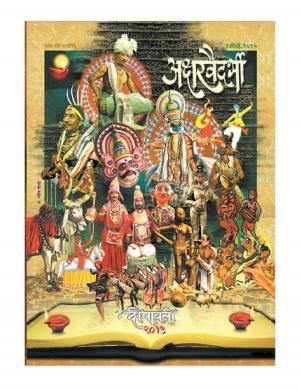 Aksharvaidarbhi Diwali Ank 2015 (अक्षरवैदर्भी दिवाळी अंक) - संपादक: डॉ. सुभाष सावरकर (अमरावती)