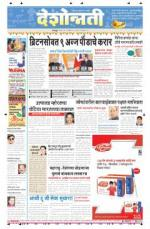 13th Nov Nagpur - Read on ipad, iphone, smart phone and tablets.