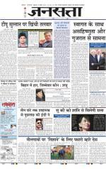 Jansatta, Hindi, 13/11/2015 - Read on ipad, iphone, smart phone and tablets.
