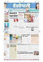 14th Nov Amravati - Read on ipad, iphone, smart phone and tablets.