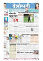 14th Nov Hingoli - Read on ipad, iphone, smart phone and tablets.
