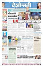14th Nov Nagpur - Read on ipad, iphone, smart phone and tablets.