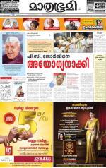 Mathrubhumi Epaper Pdf Download