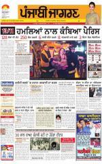 Sangrur\Barnala : Punjabi jagran News : 15th November 2015 - Read on ipad, iphone, smart phone and tablets.