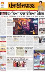 Jagraon : Punjabi jagran News : 15th November 2015 - Read on ipad, iphone, smart phone and tablets.