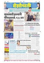 15th nov Nagpur - Read on ipad, iphone, smart phone and tablets.