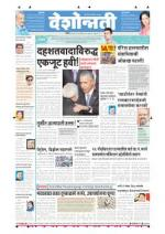 16th nov Nanded - Read on ipad, iphone, smart phone and tablets.