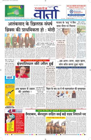 16-11-2015 - Read on ipad, iphone, smart phone and tablets.