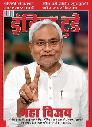 India Today Hindi-25th November 2015 - Read on ipad, iphone, smart phone and tablets.