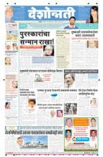 17th Nov Nanded - Read on ipad, iphone, smart phone and tablets.