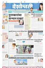17th Nov Hingoli - Read on ipad, iphone, smart phone and tablets.