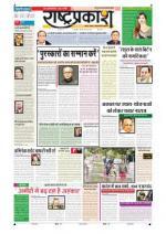 17 th Nov Rashtraprakash - Read on ipad, iphone, smart phone and tablets.