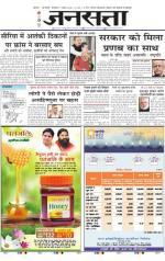 Jansatta, Hindi, 17/11/2015 - Read on ipad, iphone, smart phone and tablets.