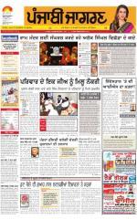 Sangrur\Barnala : Punjabi jagran News : 18th November 2015 - Read on ipad, iphone, smart phone and tablets.