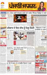 Amritsar : Punjabi jagran News : 18th November 2015 - Read on ipad, iphone, smart phone and tablets.