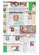 18th nov Rashtraprakash - Read on ipad, iphone, smart phone and tablets.