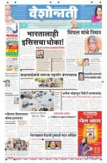 18th nov Nagpur - Read on ipad, iphone, smart phone and tablets.