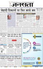 Jansatta, Hindi, 18/11/2015 - Read on ipad, iphone, smart phone and tablets.