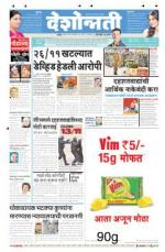 19th Nov Hingoli - Read on ipad, iphone, smart phone and tablets.