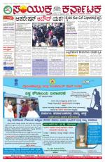 Nov, 19, 2015, Bangalore - Read on ipad, iphone, smart phone and tablets.